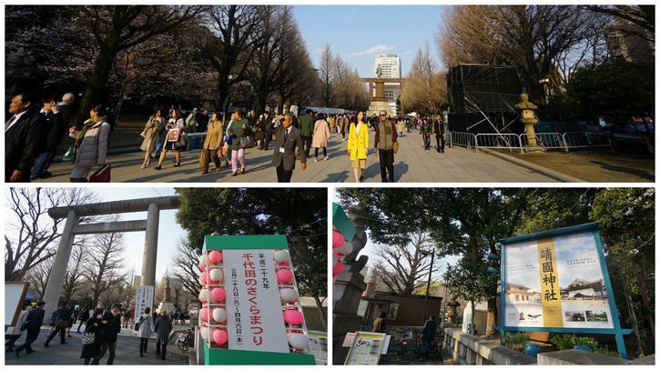 Yasukunijinja_2